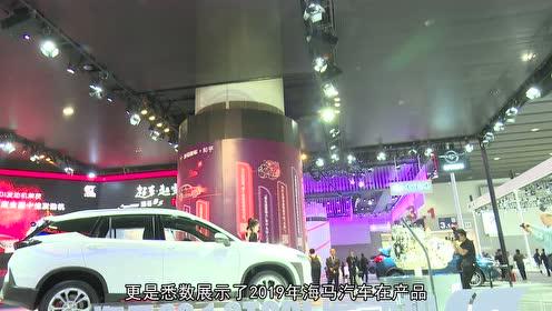 海马7X及重磅产品海马8S登陆车展
