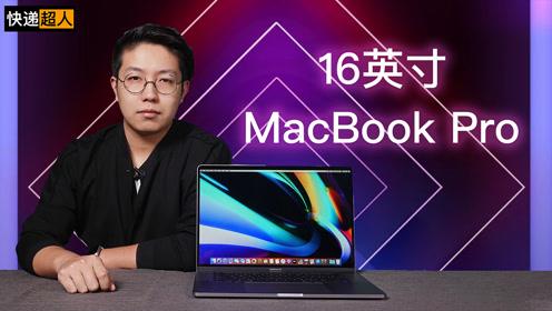 快递超人43:16英寸 MacBook Pro