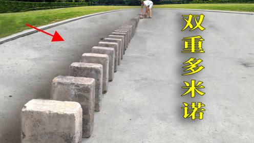 推倒一块砖,就能触发两次多米诺骨牌效应,你知道原理吗?