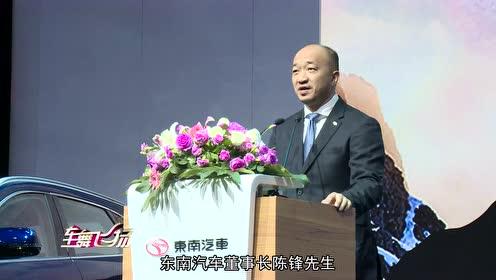 东南汽车携旗下DX5等热销车型亮相广州车展
