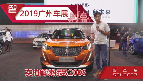 车展实拍全新东风标致2008,外观内饰全面升级,搭载1.2T发动机