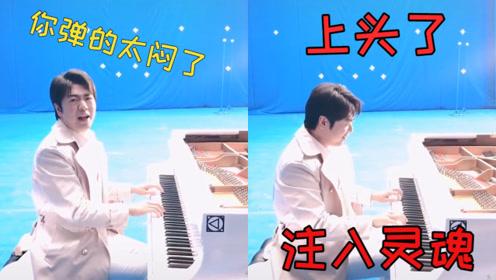 """郎朗谨记""""师训"""",在线表演""""气泡水""""式弹钢琴,手脚并用超喜感"""