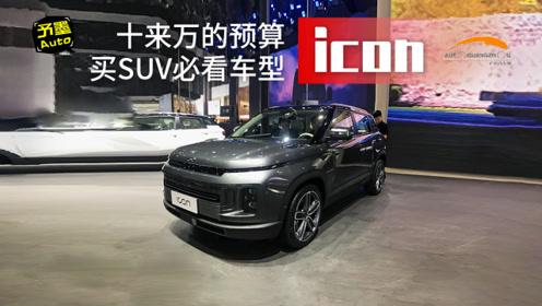 十来万的预算买SUV必看车型:吉利ICON