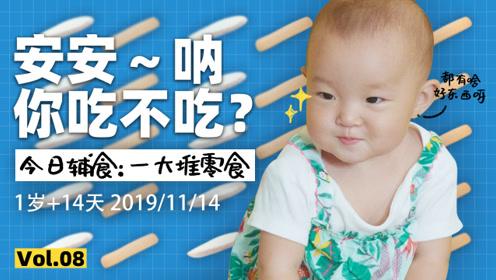 最小的吃播主持人上线!1岁宝宝可以吃的12种零食!