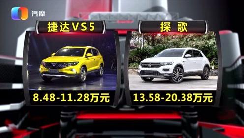 同为一汽大众旗下 大众探歌和捷达VS5高配怎么选?