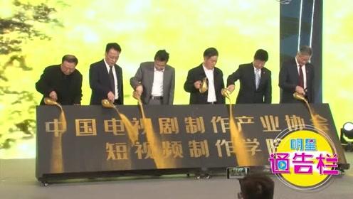 """""""中国短视频大赛""""全国选拔高手 构筑交流平台打造行业新生态"""