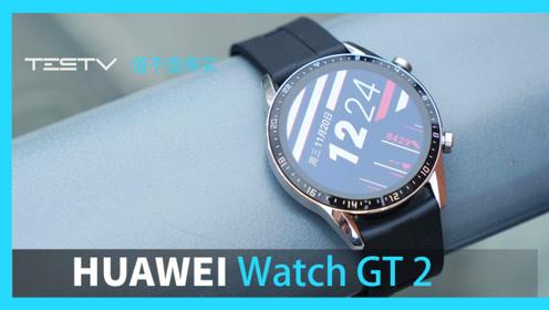 手表,圆形才是王道吗—华为watchGT2【值不值得买第392期】