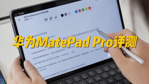 华为MatePad Pro评测:安卓平板能谈生产力了吗?| 凰家评测