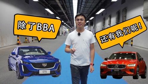 豪华品牌中级车除了BBA 还能不能给些新鲜的答案?