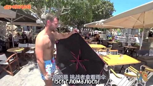 """""""雨伞""""能当""""降落伞""""用?看外国小哥的脑洞实验我就想笑"""