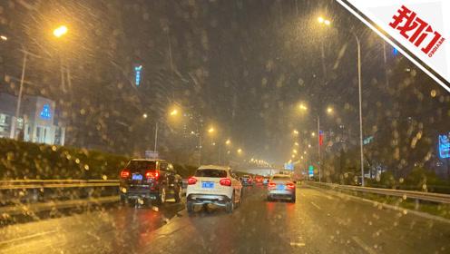 """直播回看:北京最准时""""初雪""""今日报到 入冬以来我国最大范围降雪将至"""