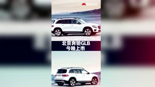 北京奔驰GLB上市视频