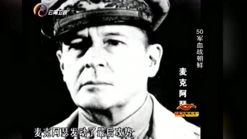朝鲜战争:原国民党60军整编后为解放军50军,在朝鲜战场屡创奇功