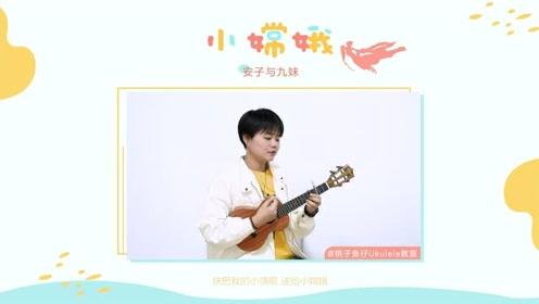 小嫦娥-安子与九妹 尤克里里吉他弹唱cover
