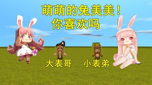 迷你世界:大表哥碰到999个兔美美,要和兔美美进行一场大对决