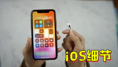 iOS到底好在哪里,拿出我的主力机聊一聊,那些iOS打动我的点!
