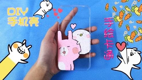 可爱少女必备!DIY手绘卡通手机壳,让你拥有可爱的手机壳~