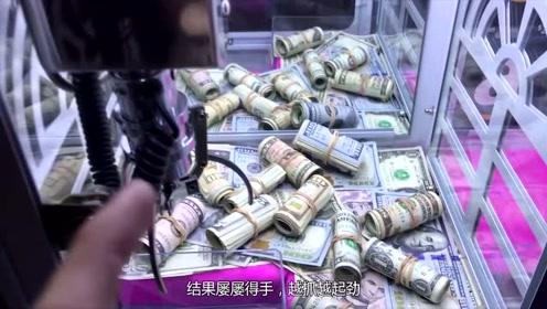 锦鲤附体!外国小伙挑战抓钱机屡屡得手,老板要哭晕在厕所了
