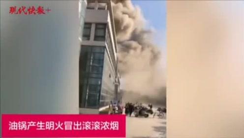 南通大学食堂起火浓烟滚滚,无人员受伤