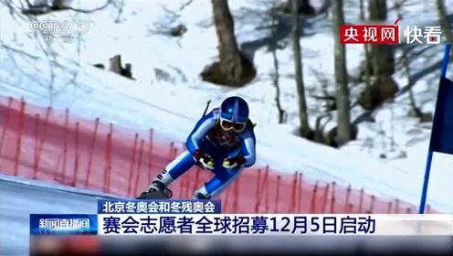 北京冬奥会志愿者招募12月5日启动