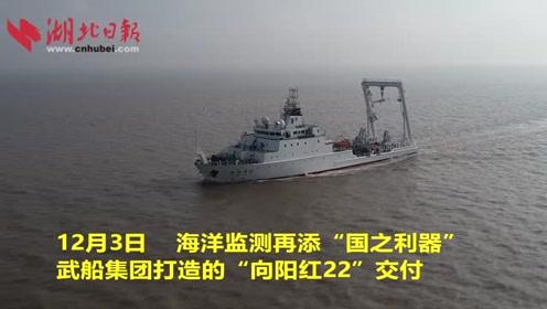 """海洋监测再添""""国之利器"""" 武船造首艘大型浮标作业船入列"""