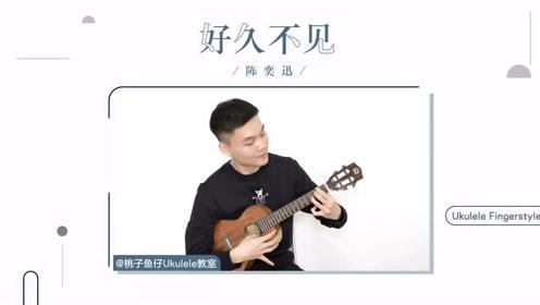 好久不见-陈奕迅 ukulele指弹