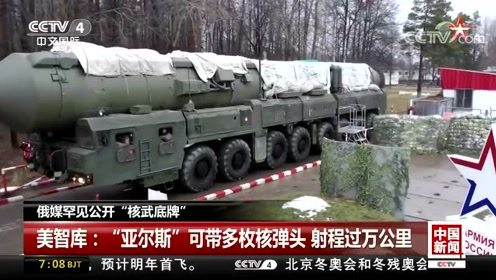 """俄媒罕见公开""""核武底牌"""""""