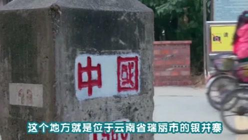 """中国最""""不靠谱""""的国界线,不用签证,走出家门就跨国"""