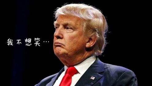 特朗普被嘲集锦!拜登最新竞选短片:特朗普,全世界都在嘲笑你