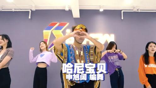 南京Ishow爵士舞 舞蹈《哈尼宝贝》
