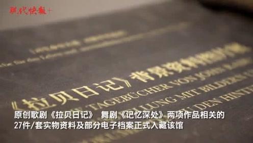 原创歌剧《拉贝日记》等实物资料被江东门纪念馆收藏