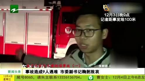 海宁许村污水罐倒塌事故造成9人遇难 市委副书记鞠躬致哀