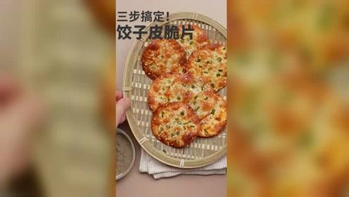 家里每次都有剩饺子皮的朋友们赶快学起来。