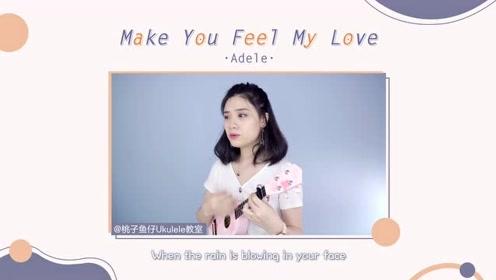 Make You Feel My Love Adele 尤克里里弹唱