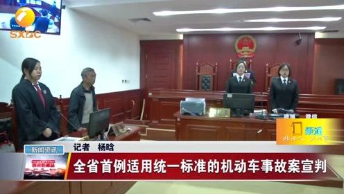 陕西省首例适用统一标准的机动车事故案宣判