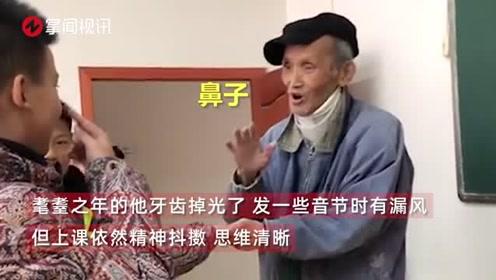 精神抖擞!90岁大爷戴颈椎支撑器坚守讲台教英语