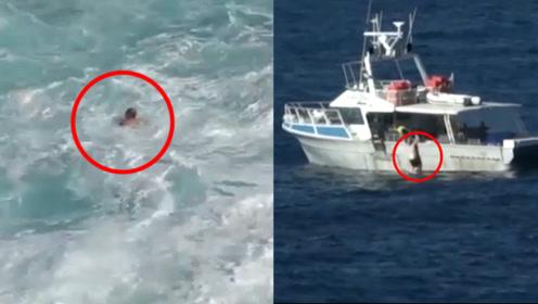 男子海边礁石上被巨浪卷走,海中挣扎1小时等来救援