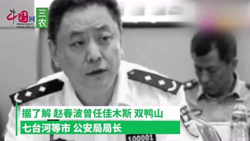黑龙江省公安厅原巡视员坠亡 现场遗书曝光:患肺癌,无生活信心