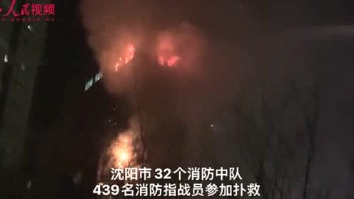 沈阳居民楼大火救援现场:消防员干了七年,头一回把斧子用劈了