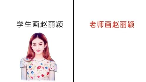 学生画赵丽颖VS老师画,一对比,姜还是老的辣呀!哈哈哈
