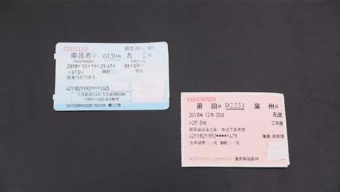 火车票用完不要扔,还有个大用途,一年帮你省不少钱,早知早受益
