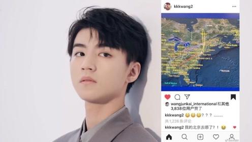 因飞机故障返航  王俊凯:我的北京去哪了? 工作室回应:已重新登机
