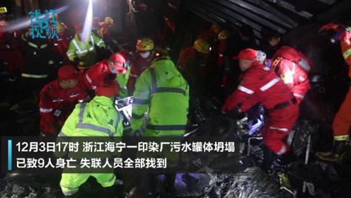 海宁印染厂4名重伤员还在抢救 涉事企业曾多次因超标排放被处罚