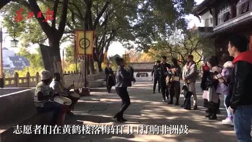 外籍志愿者黄鹤楼打响非洲鼓,中英双语讲解