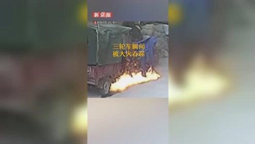 监拍熊孩子玩火点燃汽油后逃跑 三轮车瞬间被大火吞噬