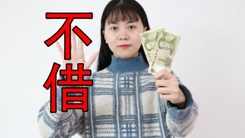 如果路边有人问你借2元钱,不要轻易答应,容易中了对方骗钱套路