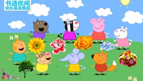 快乐英语:小猪佩奇和朋友们都喜欢花朵吗?