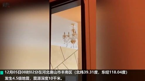 唐山发生4.5级地震 尚无人员伤亡和房屋倒塌报告