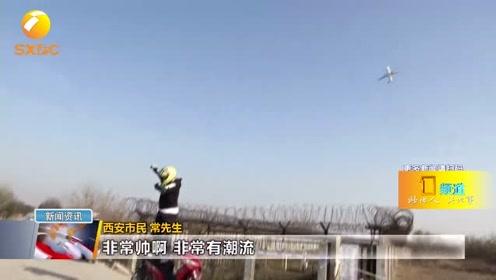 西安百人打卡机场旁网红地 律师:任意踩踏农耕地已构成侵权行为