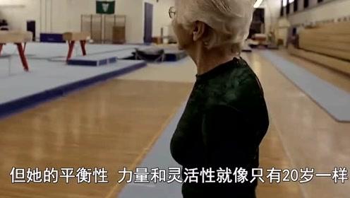 世界5个最疯狂的老人!90岁的老奶奶玩体操70年?不可思议!